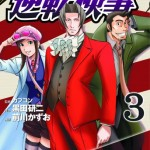 Miles Edgeworth Ace Attorney Vol 3 [Kodansha USA, 2012.11.13]