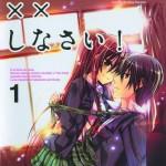 Missions of Love vol 01 [Kodansha USA, 2012.11.14]
