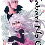 Nabari No Ou vol 12 [Yen Press, 2012.11.14]