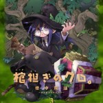 Shoulder a Coffin Kuro vol 03 [Yen Press, 2012.11.14]