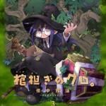 Shoulder a Coffin Kuro vol 03 [Yen Press, 2012.11.14]
