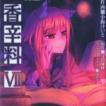 Spice and Wolf vol 07 [Yen Press, 2012.11.14]