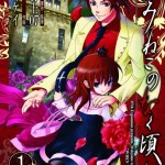 Umineko When They Cry Episode 1: Legend of the Golden Witch Vol 01 [Yen Press, 2012.11.14]